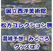 松方 コレクション
