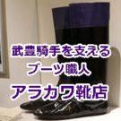 アラカワ靴店の荒川松雄・裕一は親子2代で武豊を支えるジョッキーブーツ職人【二代目 和風総本家】