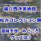 松方コレクション展2019【国立西洋美術館】混雑予想と見どころやグッズをチェック!