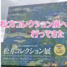 松方コレクション展(西洋美術館)モネ、ゴッホ作品の感想や混雑具合、グッズなど